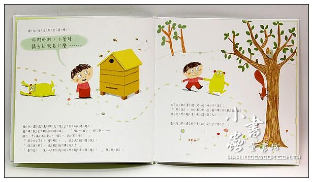 內頁放大:小小哲學家:爸爸,你為什麼愛我?(爸爸繪本)