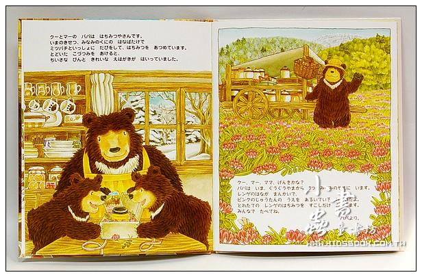 內頁放大:大排長龍的蜂蜜店(日文) (附中文翻譯)