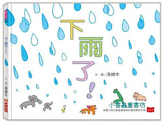 下雨了:湯姆牛繪本 (85折)