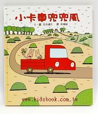 宮西達也繪本:小卡車兜兜風