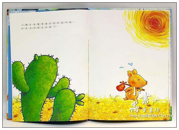 內頁放大:環保繪本(初階)小豬找雨(書+中英文朗讀CD)