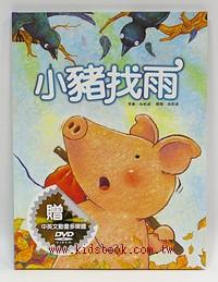 環保繪本(初階)小豬找雨(書+中英文朗讀CD)