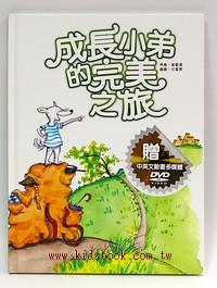 成長小弟的完美之旅(書+DVD)