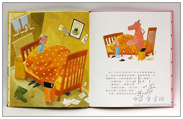內頁放大:阿文的媽媽噴火了(擔心、勇敢、冷靜)(79折)