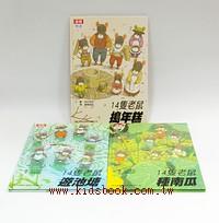 14隻老鼠:種南瓜+遊池塘+搗年糕(中文版)