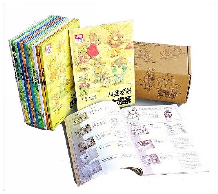 內頁放大:14隻老鼠12合1(中文版)(加贈導讀手冊)