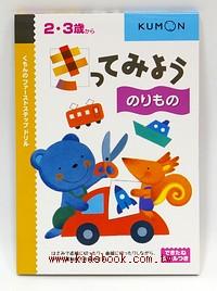 寶寶剪刀練習本3(2.3歲)(日本全新出版)