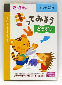 寶寶剪刀練習本4(2.3歲)(日本全新出版)