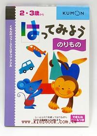 寶寶黏貼練習本3(2.3歲)(日本全新出版)