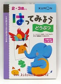寶寶黏貼練習本4(2.3歲)(日本全新出版)