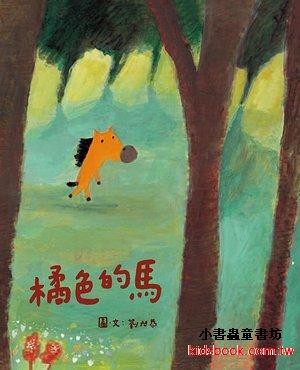 情緒繪本4-10:橘色的馬 (失落、灰心、轉念)(79折)