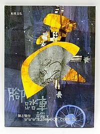 腳踏車輪子(特價79折)