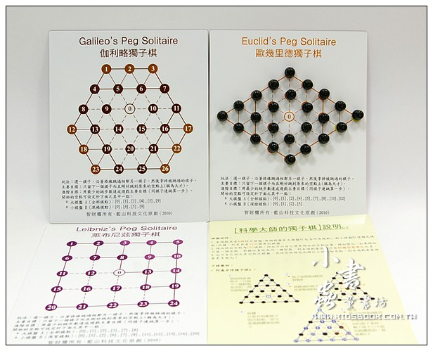 內頁放大:科學大師的獨子棋(推廣版)