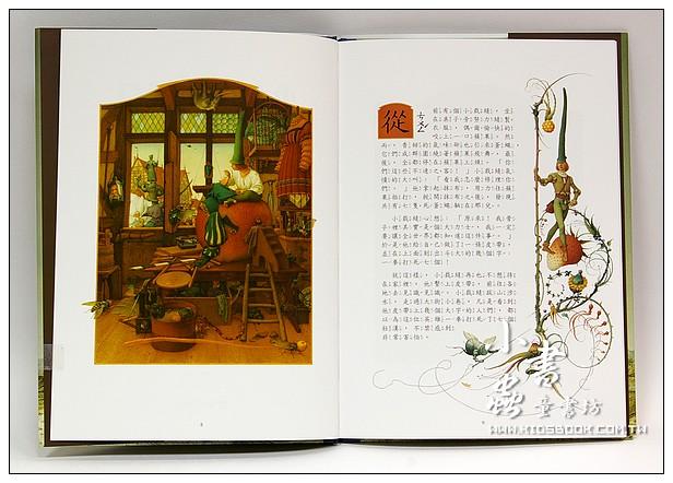 內頁放大:奇幻圖畫書精選:勇敢的小裁縫(書+中、英文CD)