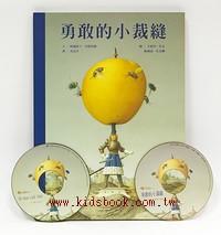 奇幻圖畫書精選:勇敢的小裁縫(書+中、英文CD)