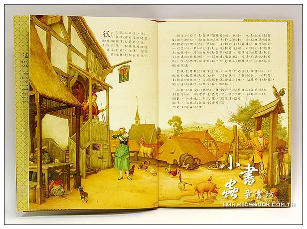 內頁放大:奇幻圖畫書精選:龍的羽毛(書+中、英文CD)