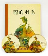 奇幻圖畫書精選:龍的羽毛(書+中、英文CD)