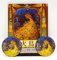 奇幻圖畫書精選:火鳥(書+中、英文CD)
