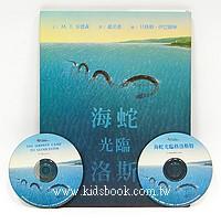 奇幻圖畫書精選:海蛇光臨格洛斯特(書+中、英文CD)