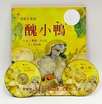 凱迪克大獎精選:醜小鴨(書+中、英文CD)