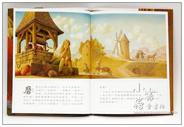 內頁放大:凱迪克大獎精選:長靴貓(書+中、英文CD)