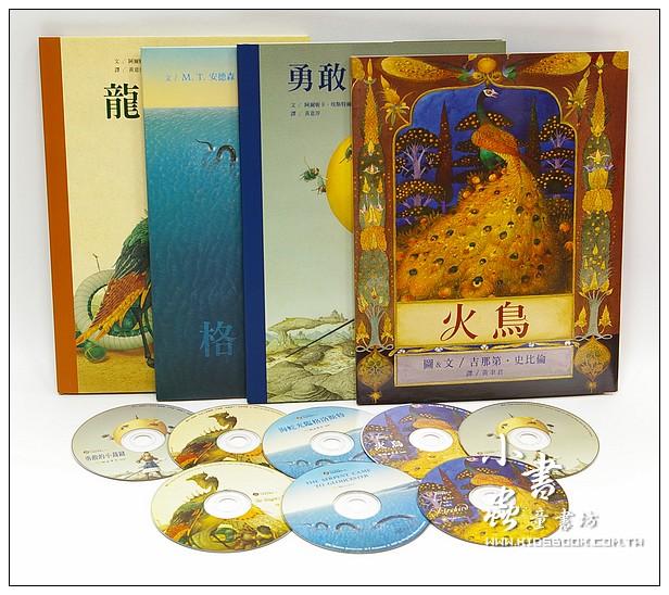內頁放大:奇幻圖畫書精選(4書+8CD)特價品