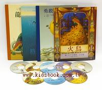 奇幻圖畫書精選(4書+8CD)特價品
