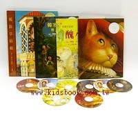 凱迪克大獎精選(4書+8CD)特價品