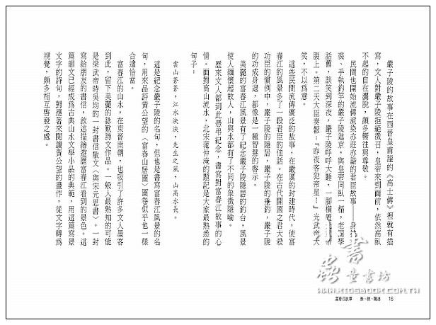 內頁放大:黃公望 富春山居圖卷(79折)
