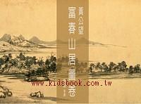 黃公望 富春山居圖卷(79折)