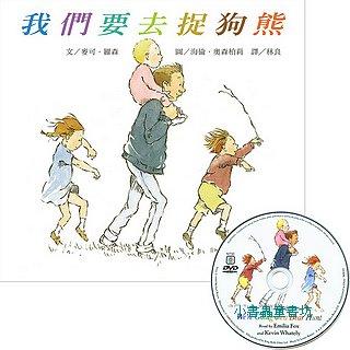 我們要去捉狗熊 (書+DVD)(75折)(幸福人生書展)