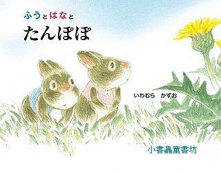 小兔子小風、小花和蒲公英