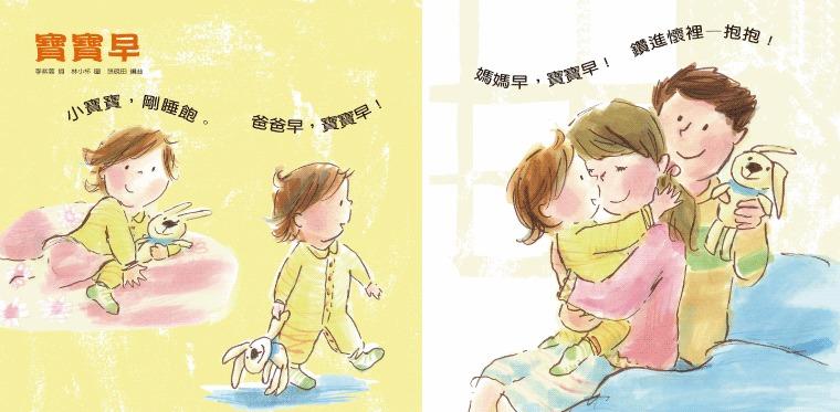 內頁放大:可愛兒歌:早安晚安:給0 ~ 3歲的自理兒歌 (硬頁+小CD)(75折)(唸唸、唱唱書展 )
