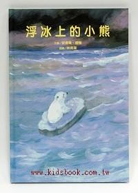 環保繪本(初階)浮冰上的小熊(79折)