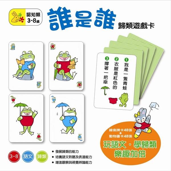 內頁放大:誰是誰-歸類遊戲卡(79折)
