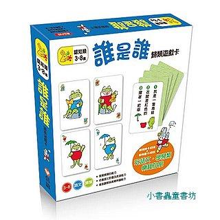 誰是誰-歸類遊戲卡(79折)