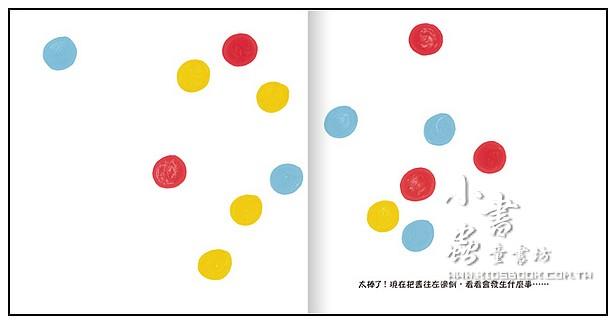 內頁放大:互動繪本:小黃點(79折)