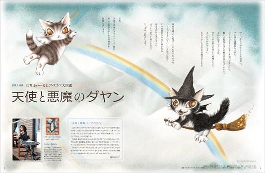 內頁放大:MOE 日文雜誌 2011年7月號