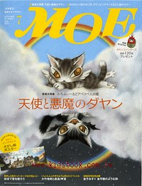 MOE 日文雜誌 2011年7月號