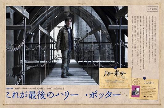 內頁放大:MOE 日文雜誌 2011年8月號