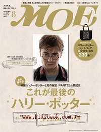 MOE 日文雜誌 2011年8月號