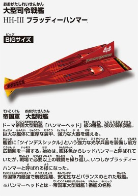 內頁放大:日本摺紙材料包:戰鬥機─帝國軍1(7款作品)(中級)現貨數量>5
