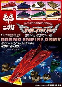 日本摺紙材料包:戰鬥機─帝國軍1(7款作品)(中級)現貨數量>5