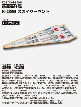 內頁放大:日本色紙:紙戰鬥機材料包─連邦軍2(7款作品)