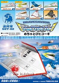 日本色紙:紙戰鬥機材料包─連邦軍2(7款作品)
