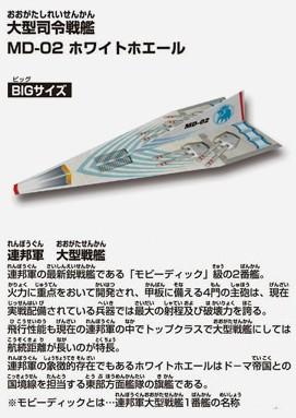 內頁放大:日本色紙:紙戰鬥機材料包─連邦軍1(7款作品)