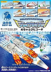 日本色紙:紙戰鬥機材料包─連邦軍1(7款作品)