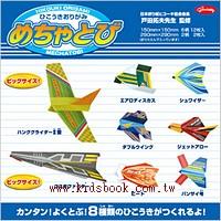 日本摺紙材料包:紙飛機2(8款作品)(中級)(自己做玩具)現貨數量>5