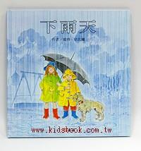 下雨天(絕版書)