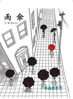雨傘(無字繪本)(85折)